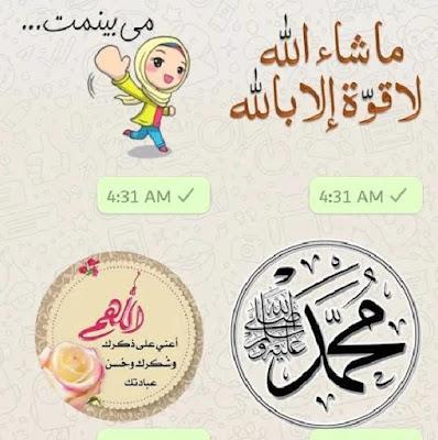 تطبيق ملصقات واتساب عربية احترافية 2019 - WAStickerApps لاجهزة الاندرويد