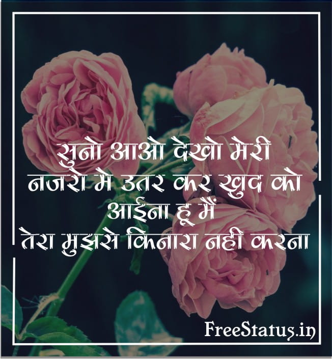 Suno-Aao-Dekhe-Meri-Najaro-Me-Utar-Kar-Khud-Ko