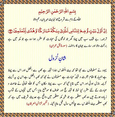 Knns World: Quran Shan E Nazool