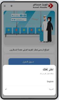 خطوات تسجيل منصة كويت مسافر Kuwait mosafer