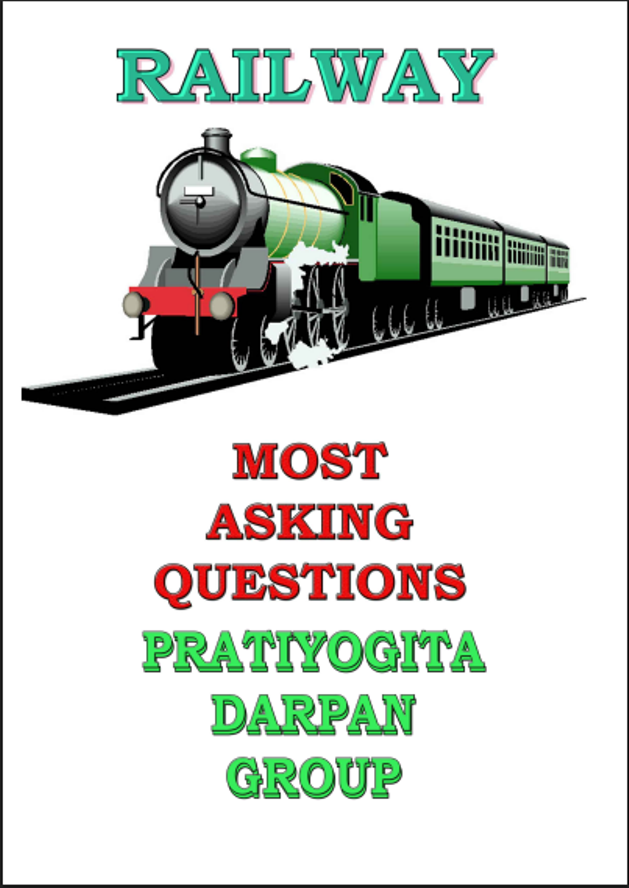 भारतीत रेलवे सामान्य ज्ञान  : रेलवे परीक्षा हेतु हिंदी पीडीऍफ़ पुस्तक | Indian Railway General Knowledge :For Railway Exam Hindi PDF Book