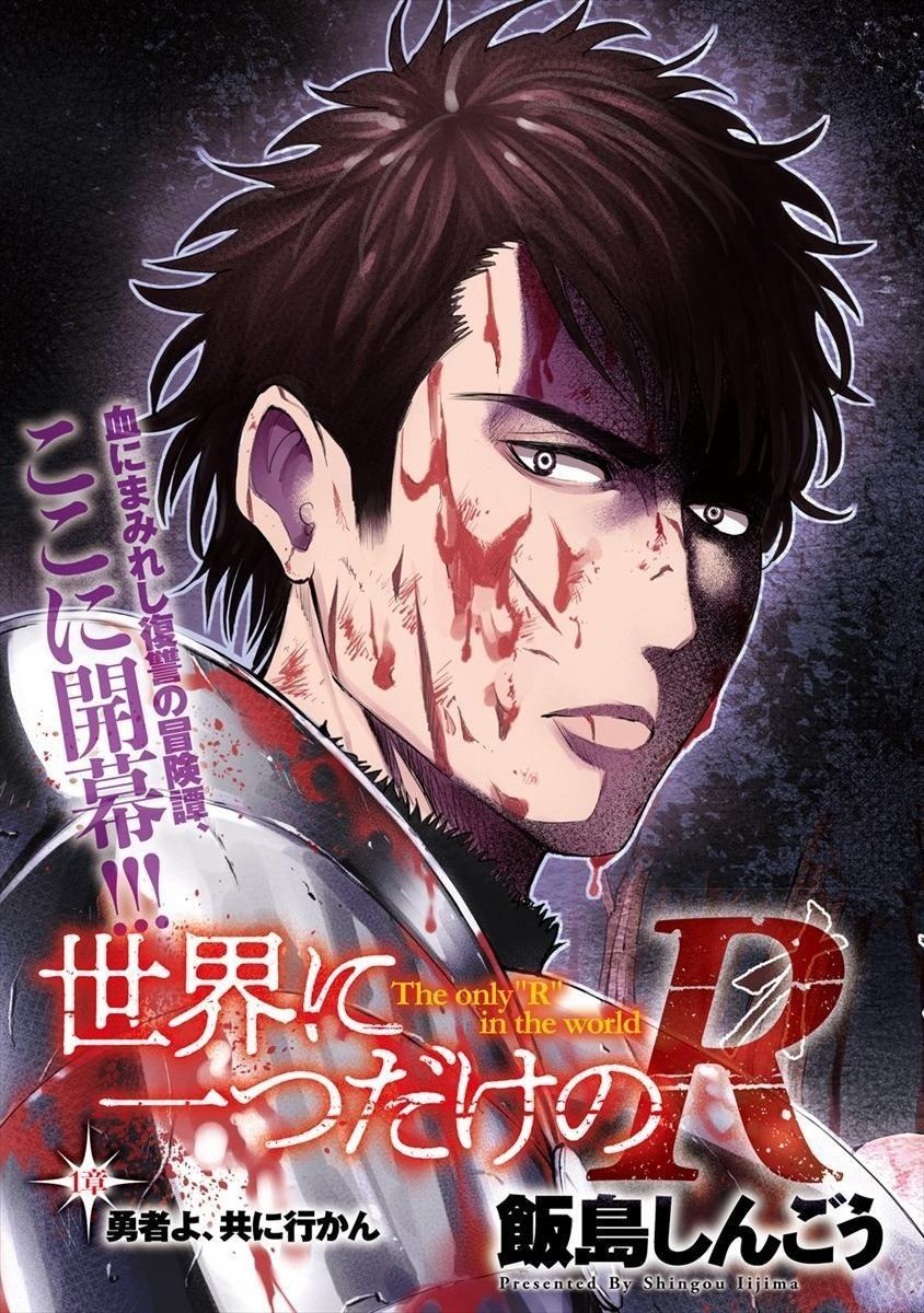 อ่านการ์ตูน Sekai ni Hitotsudake no R ตอนที่ 1 หน้าที่ 3