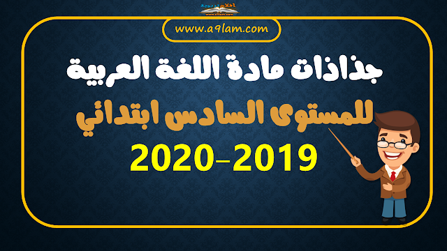 جذاذات مادة اللغة العربية للمستوى السادس ابتدائي 2019-2020