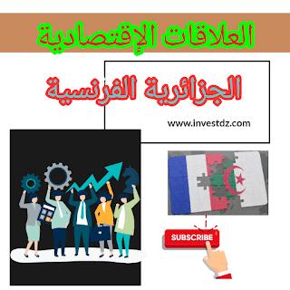 العلاقات الإقتصادية الجزائرية الفرنسية