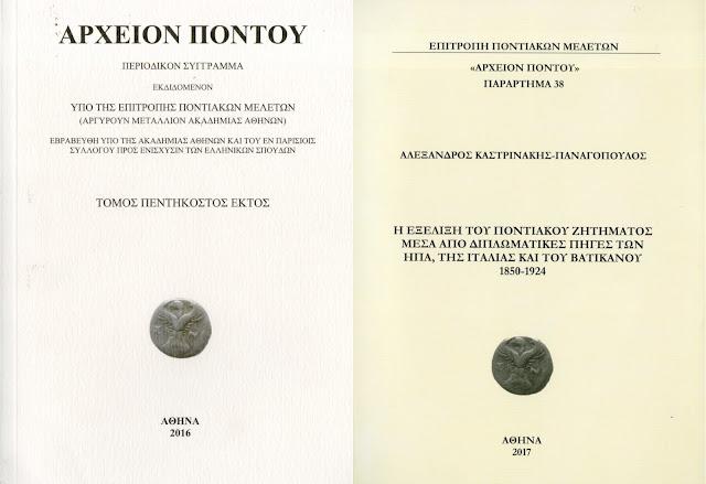 Νέες εκδόσεις για το Αρχείο του Πόντου από την Επιτροπή Ποντιακών Μελετών