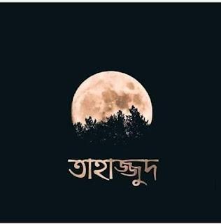 তাহাজ্জুদ নামায পড়ার নিয়ম। কিভাবে তাহাজ্জুদ নামাজ পড়বো? SR-Media24