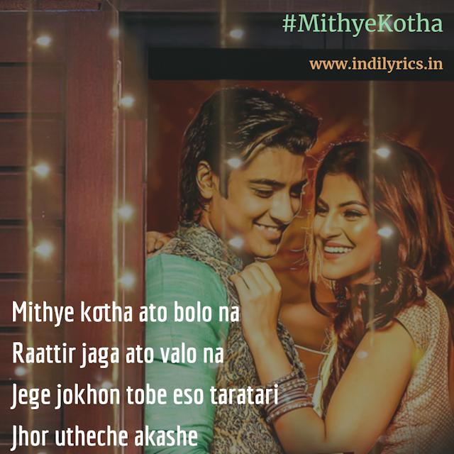 Mithye Kotha Ar Bolo Na   Anupam Roy ft. Sanjana Banerjee   Full Audio Song Lyrics with English Translation and Real Meaning