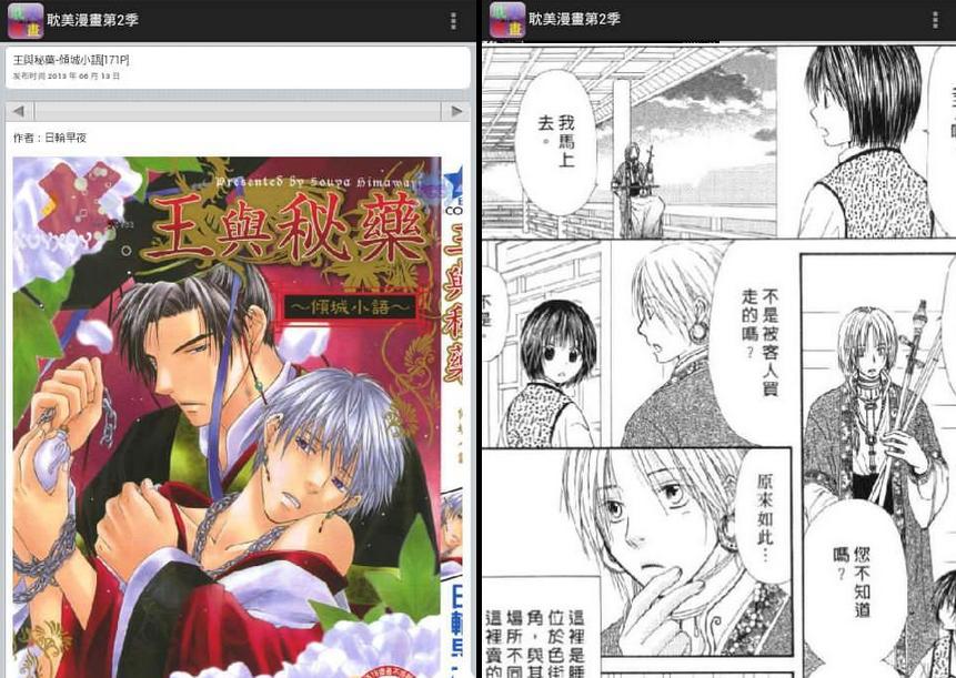 耽美漫畫 APK 下載 ( BL Comic ) [ Android APP ]