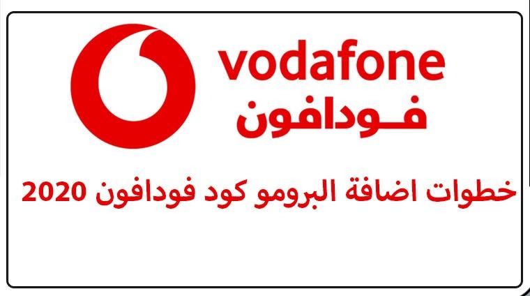 عرض برومو كود تطبيق أنا فودافون Ana Vodafone مصر 2021