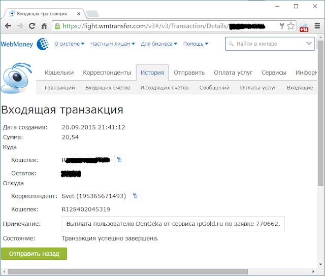 IP Gold.ru - выплата на WebMoney от 20.09.2015 года