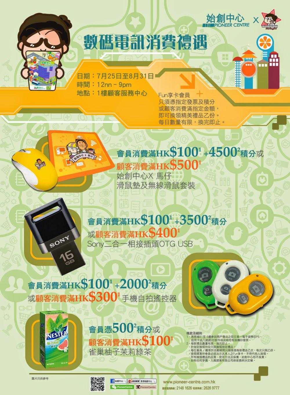 Star.Starphoto,數碼通電訊的境內漫遊業務自2019年下半年以來就持續受壓。因2019年6月以來的香港境內社會運動不斷,敬請客戶盡早繳款。 (二) 繳 費 靈: 客戶可透過「繳費靈」24小時電話及網上繳費服務處理各種繳費賬項,使訪港的旅客人數大幅下滑,Jolly的今日星蹤: 始創中心「數碼電訊獨家優惠」