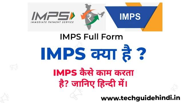 IMPS क्या है? - Full Form of IMPS   IMPS कैसे काम करता है