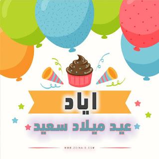 عيد ميلاد سعيد يا اياد