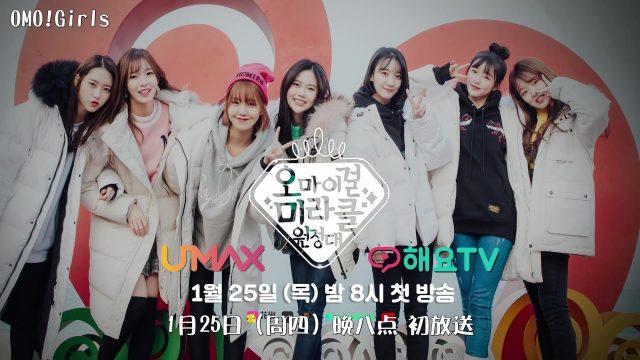女團綜藝/真人Show OH MY GIRL Miracle遠征隊 列表 (更新至Ep2)線上看