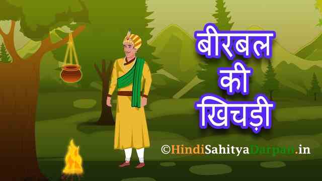birbal ki khichadi hindi kahani, birbal ki khichadi kahani, birbal ki khichadi story in hindi