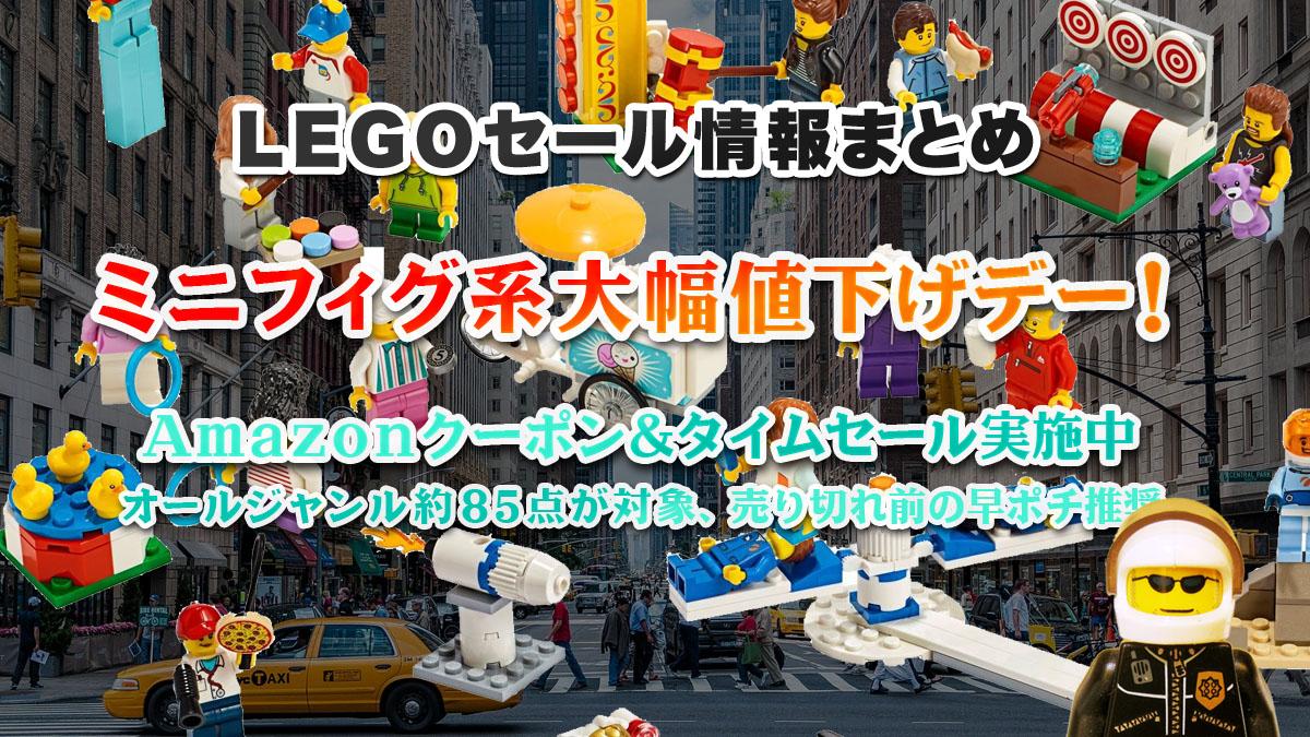 AmazonのLEGOクーポン&タイムセール特価が熱い:Amazonのレゴ(LEGO)セール情報まとめ【毎日更新】楽天やトイザらスのセール情報もあり