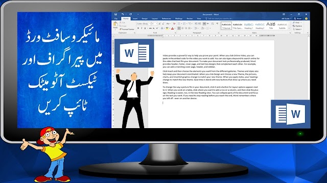 HOW TO CREATE AUTO GENERATED TEXT AND PARAGRAPH IN MS WORD