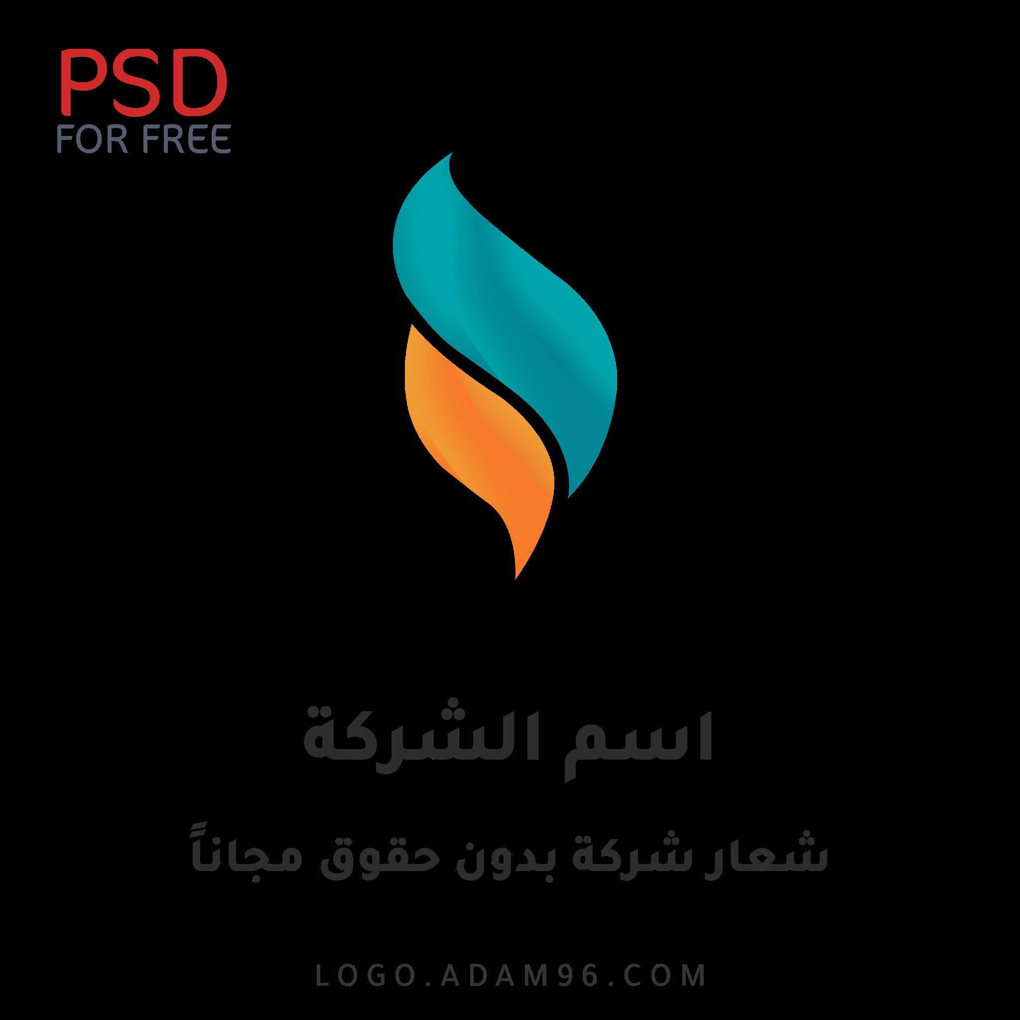 تحميل شعار شركة مجاناً لوجو بدون حقوق ملف مفتوح بصيغة PSD