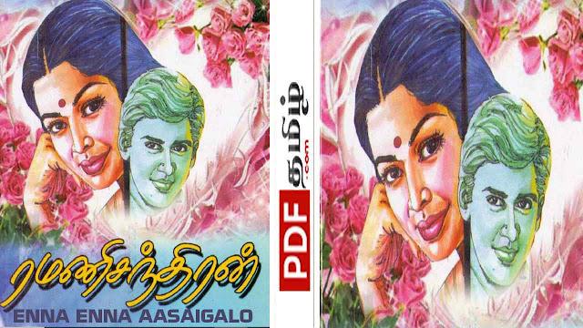 enna enna aasaigalo, ramanichandran novels, ramanichandran tamil novels download, tamil novels, pdf tamil novels free @pdftamil