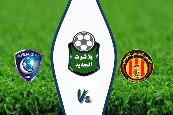 نتيجة مباراة الهلال والترجي التونسي بث مباشر اليوم 12/14/2019 كاس العالم للأندية