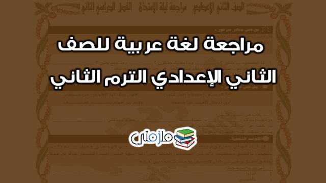 مراجعة عربي للصف الثاني الإعدادي الترم الثاني