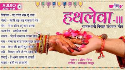 Hatlewa 3 Song Lyrics | Vivah Geet - Rajasthani Traditional Lagan Geet | Banna Bani Song