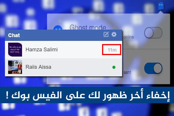 طريقة إخفاء أخر ظهور لك على الفيس بوك | طريقة بسيطة