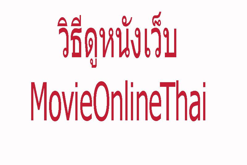 วิธีดูหนังเว็บ MovieOnlineThai