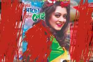 Tumi Acho Tumi Nei (তুমি আছো তুমি নেই) Bangla New Movie in 2021 | Trailer Review