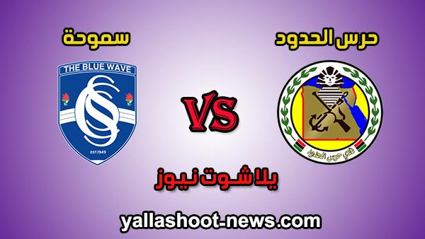 مشاهدة مباراة سموحة وحرس الحدود بث مباشر بتاريخ 12-01-2020 الدوري المصري
