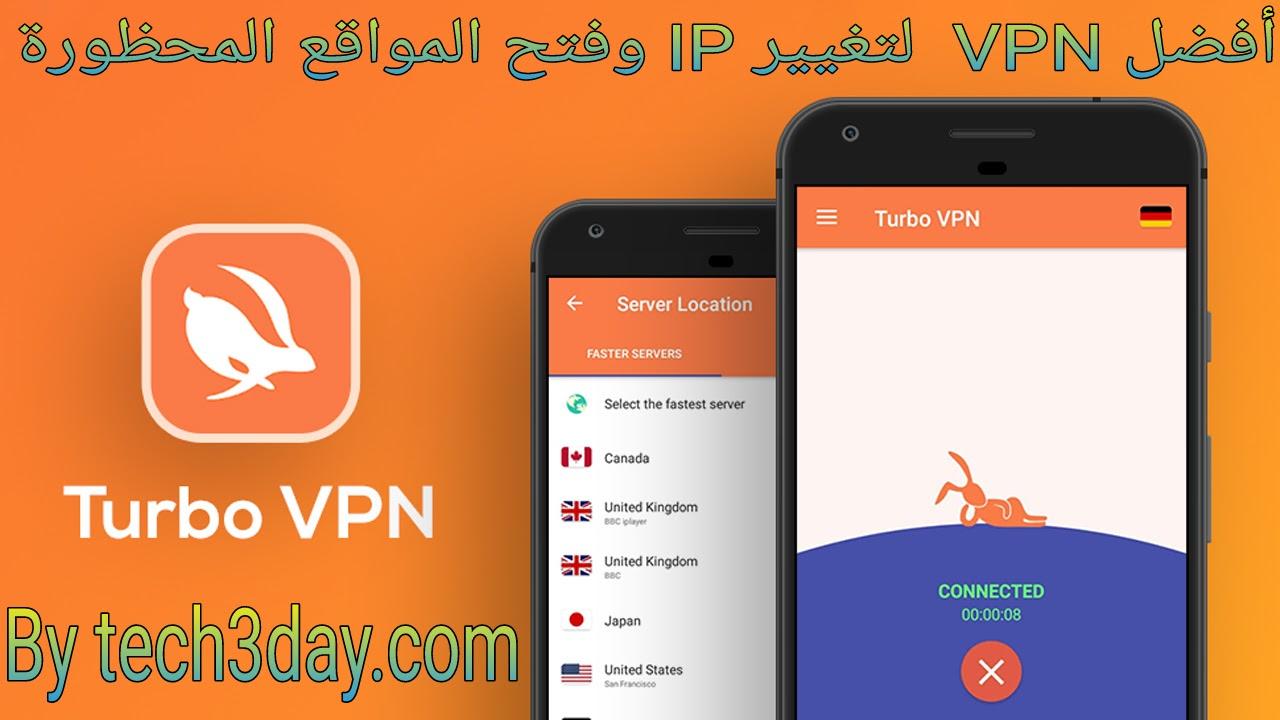 تحميل Turbo VPN أفضل تطبيق VPN مجاني وسهل الإستخدام