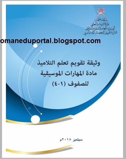 https://omaneduportal.blogspot.com/2018/09/1-12-2018-2019.html