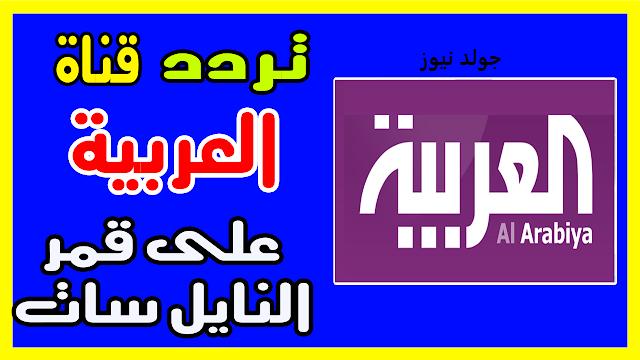 مشاهدة قناة العربية 2021