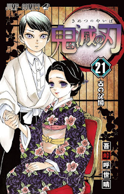 鬼滅の刃 コミックス 第21巻   吾峠呼世晴(Koyoharu Gotōge)   Demon Slayer Volumes   Hello Anime !