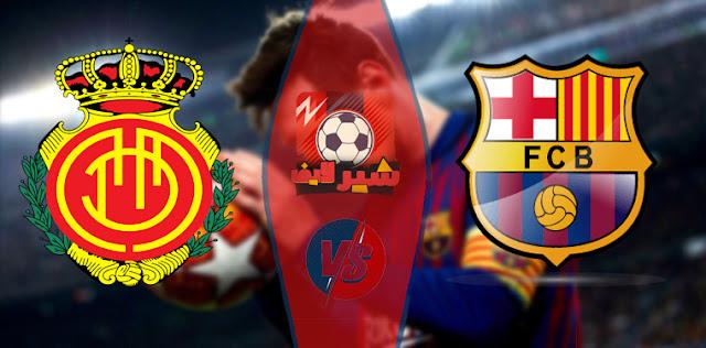 مباراة برشلونة و ريال مايوركا - مباراة برشلونة اليوم - موعد مباراة برشلونة ومايوركا