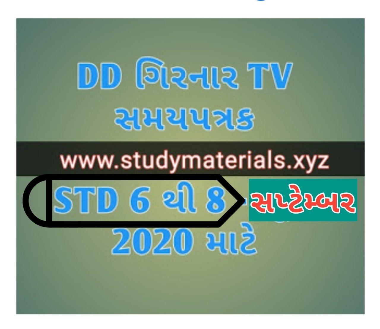 Class 6 to 8 dd girnar table 2020