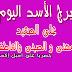 مولود برج الأسد اليوم السبت 25-7-2020 مهنيا وعاطفيا ، مواليد برج الأسد اليوم 25\7\2020 الحب والعمل