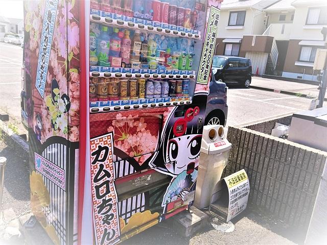 佐倉おもてなしキャラクター カムロちゃん 自動販売機