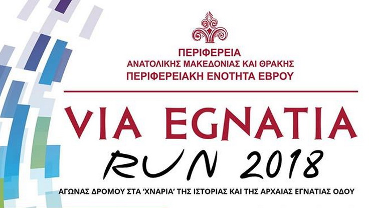 Ημερίδα στο πλαίσιο του αγώνα δρόμου Via Egnatia Run