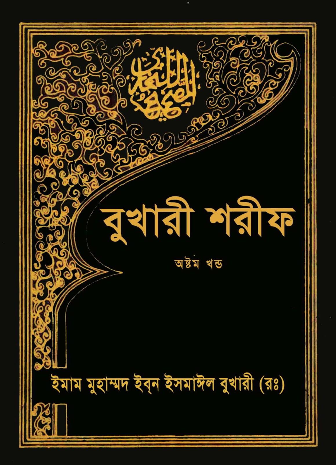 বোখারী শরীফ ৮ম খন্ড pdf | বোখারী শরীফ ফ্রিতে ডাউনলোড করুন |bangla hadith | bangla hadis | hadithbd | হাদিস