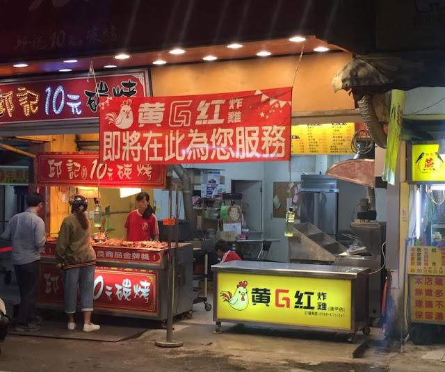 07 - 熱血採訪│逢甲黃G紅炸雞11月11日新開幕,雞排買一送一售完為止!