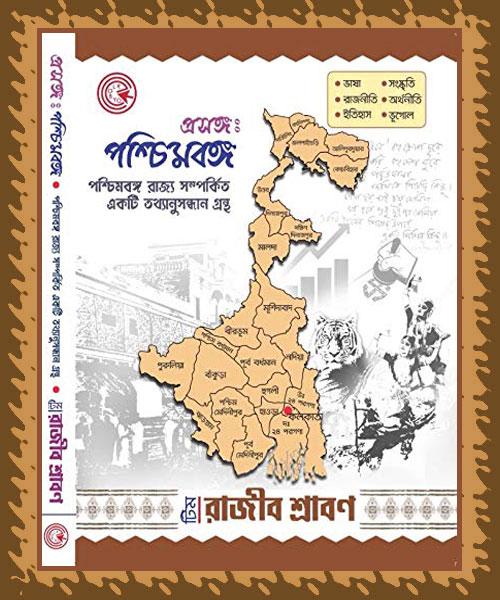 Know your West Bengal (পশ্চিমবঙ্গকে জানুন)