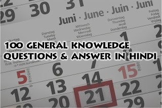 100 General Knowledge Questions and Answer in Hindi
