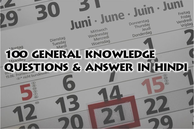 100 General Knowledge Questions and Answer in Hindi free PDF Download
