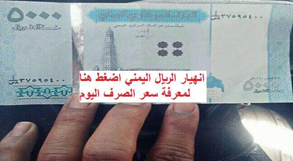 بشكل غير متوقع انهيار الريال اليمني ووصوله إلى هذا المستوى المتدني اسعار الصرف الان