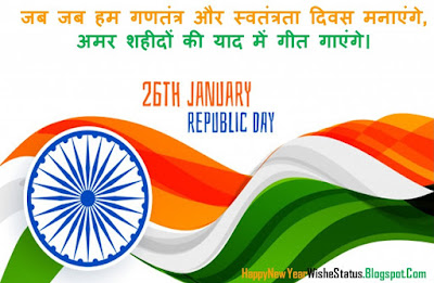 26 January Happy Republic Day Naare Slogan in Hindi