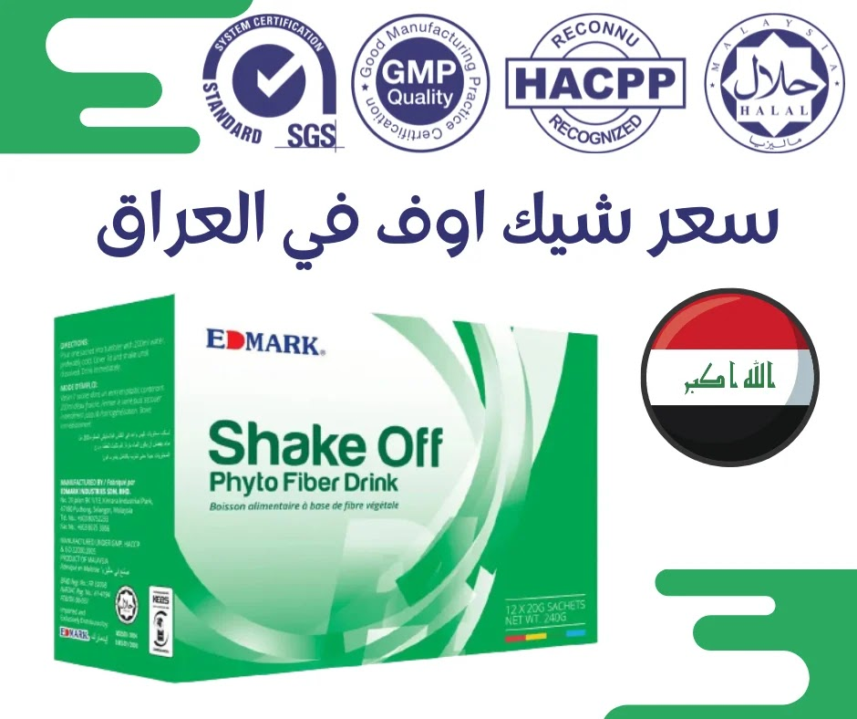 سعر شيك اوف في العراق في ادمارك الماليزية