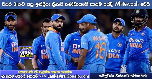 India vs New Zealand:First time in 31 years!India suffer ODIseries whitewash