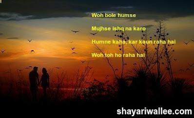 pyaar wali shayari in hindi