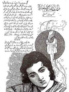 Dil Ke Ander Bhi Hai Rasta Afsana By Kaneez Noor Ali